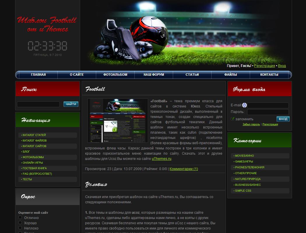 Футбольный шаблон для ucoz chelsea live кликните чтобы увеличить скриншот футбольный шаблон для ucoz chelsea live
