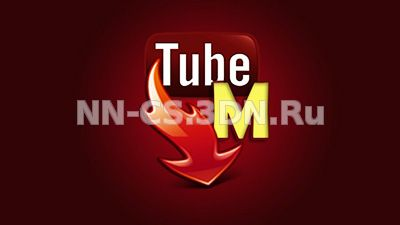 Скачать YouTube видео - TubeMate YouTube Downloader