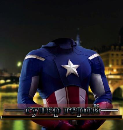 Картинка для фотошопа супергерои