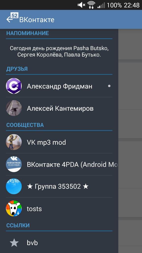 мп вконтакте