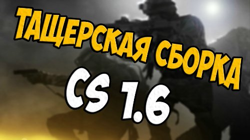 Counter-Strike 1.6 CTR