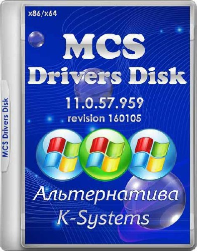 MCS Drivers Disk v.11.0.57.959 revision 160105 (2016/RUS/MULTi4)