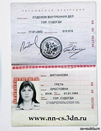 RF SCreater - генератор скан копий паспорта ...