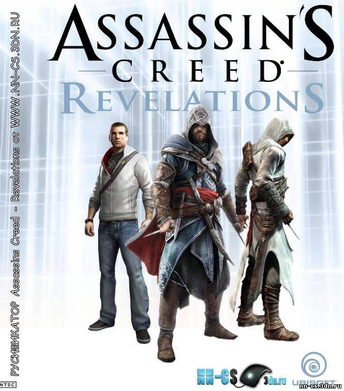 Русификатор Assassins Creed - Revelations