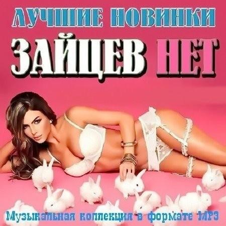 Скачать Зайцев Нет Сентябрь 2016