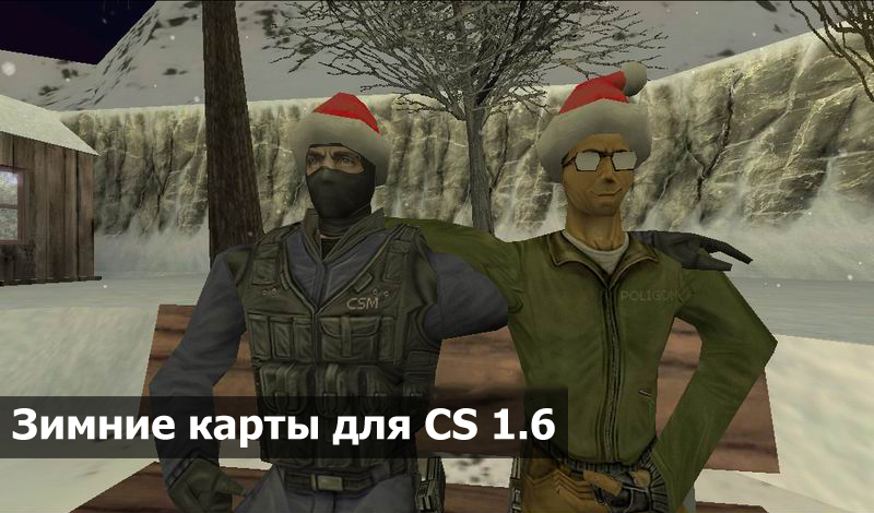 Зимние карты для Counter-Strike 1.6 (2016-2017)