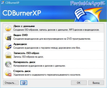 CDBurnerXP Portable 4.5.7.6452 Final 32-64 bit PortableAppZ