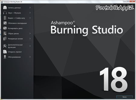 Ashampoo Burning Studio Portable 18.0.0.57 DC 29.11.2016 PortableAppZ