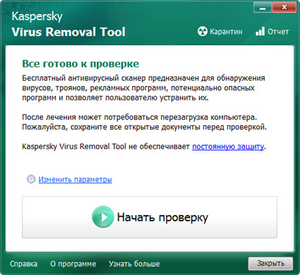 Kaspersky Virus Removal Tool 15.0.19.0 DC 22.01.2017 Portable