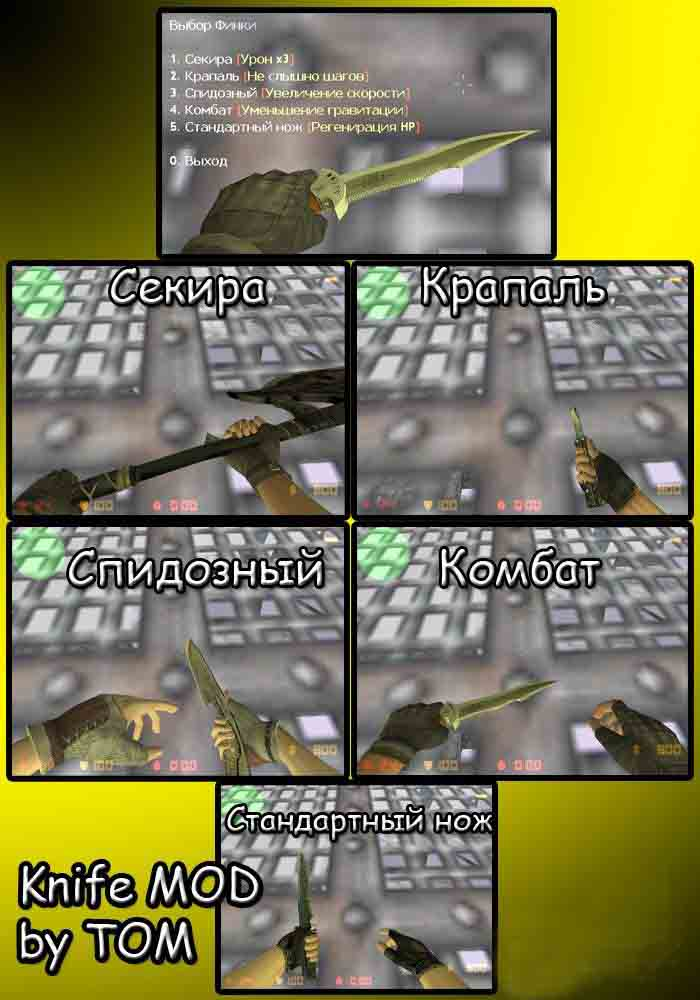Читы на counter-strike 16 v43/protocol_v48 (2010/русский)