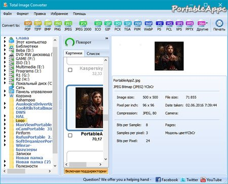 CoolUtils Total Image Converter Portable 7.1.1.151 PortableAppc