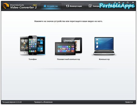 Wise Video Converter PRO Portable 2.22.63 PortableAppc