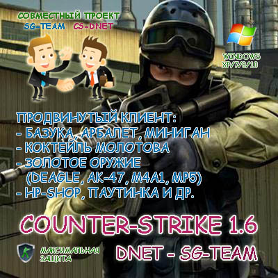 Counter-Strike 1.6 DNET - SG-Team v11.0 (2017/RUS)