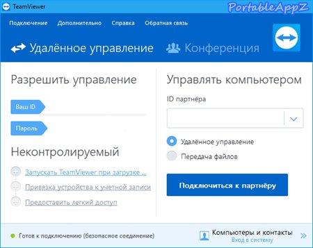 Скачать бесплатно программу тимвивер бесплатно на русском