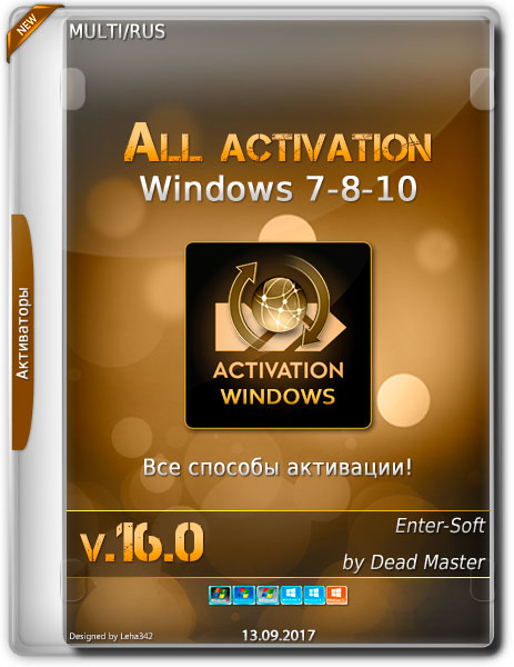 All activation Windows 7-8-10 v.16.0 2017