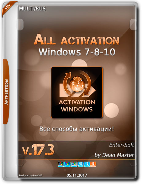 All activation Windows 7-8-10 v.17.3 2017