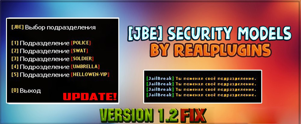 [JBE] Security Models (1.2 fix) | CS 1.6