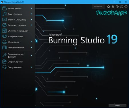 Ashampoo Burning Studio Portable 19.0.0.25 PortableAppZ
