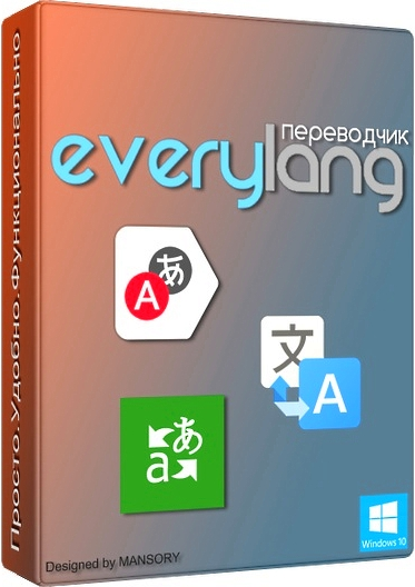 EveryLang 2.18.4 Final + Portable