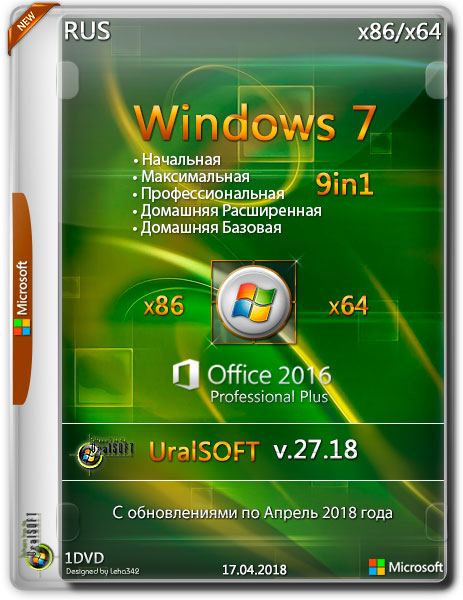 Windows 7 x86/x64 9in1 Update & Office2016 v.27.18