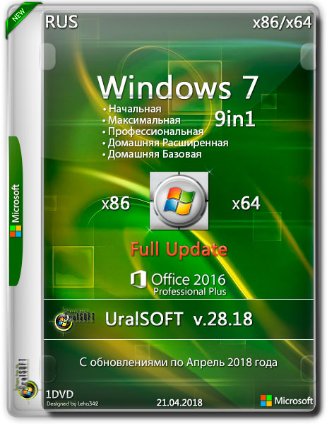 Windows 7 x86/x64 9in1 Full Update & Office2016 v.28.18