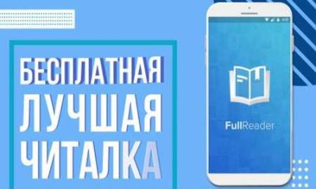 FullReader Premium 4.1.7 Build 171 [Android]