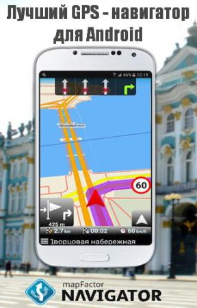 MapFactor GPS Navigation Maps 6.0.157 Premium [Android]