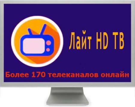 Лайт HD TV Premium 1.10.15 [Android]