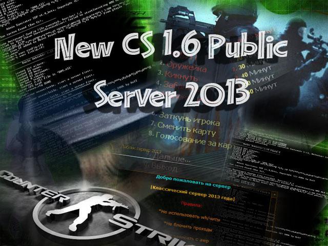 Паблик сервер CS 1.6 - 2013 New